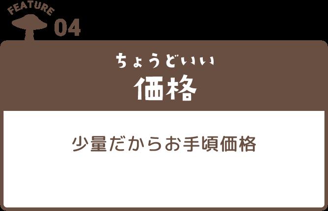 FEATURE04 ちょうどいい価格