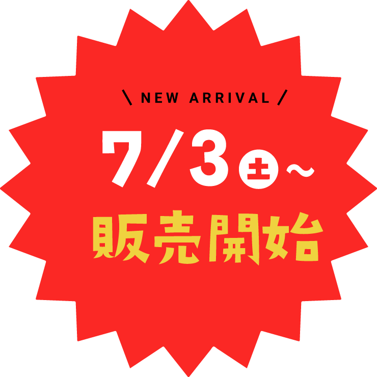 7/3土〜発売開始