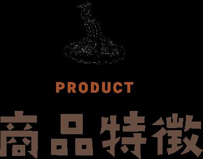 PRODUCT 商品特徴