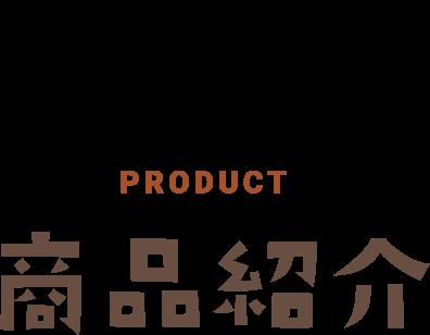 PRODUCT 商品紹介