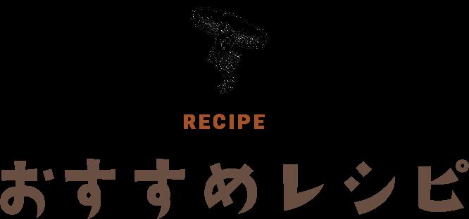 RECIPE おすすめレシピ